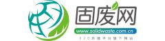 中國固廢網